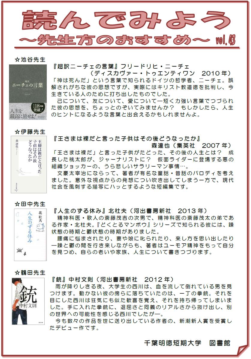 読んでみよう~先生方のおすすめ~vol.43