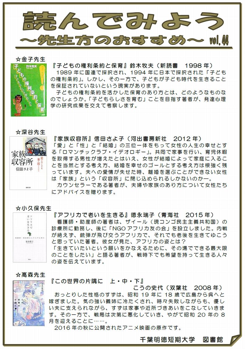 読んでみよう~先生方のおすすめ~vol.44