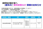 7・8月号 保育体験DAY参加申込み