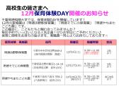 12月号 保育体験DAY参加申込み