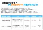 2月号 保育体験DAY参加申込み