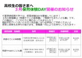 3月号 保育体験DAY参加申込み