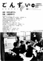 【水俣・明石ゼミ合宿】の記事が載りました!