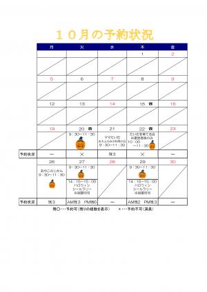 10月の予約状況について(10月21日更新)