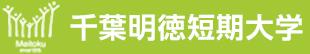 千葉明徳短期大学